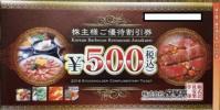 安楽亭 株主優待券500円×26枚 13,000円分 (有効期限平成29年6月末) 送料無料