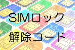 301HW 304HW GL10P 303HW Simロック解除コード (092)