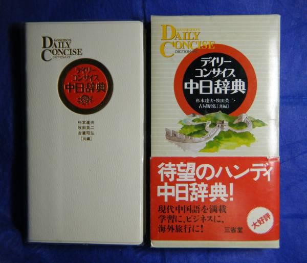 ★彡[ デイリーコンサイス中日辞典 ] 三省堂 ☆♪★_※ 函と帯にスレがあります