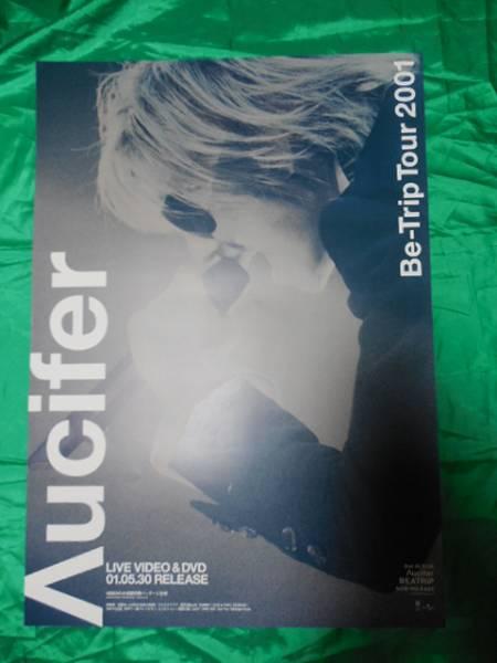 Λucifer リュシフェル Be Trip Tour 2001 B2サイズポスター