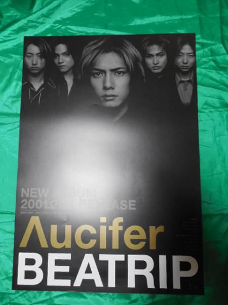 Λucifer リュシフェル BEATRIP ジャンク B2サイズポスター