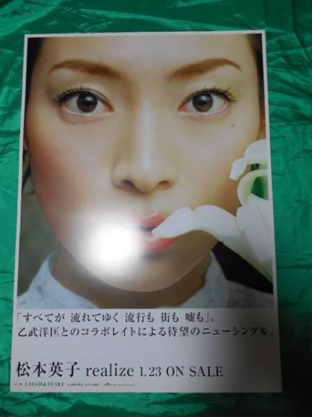 松本英子 realize B2サイズポスター