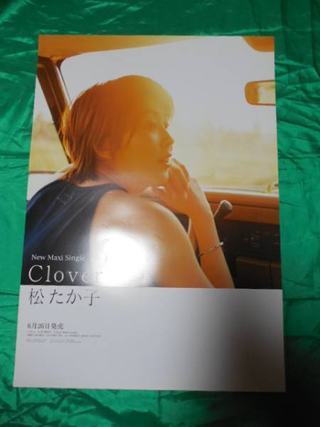 松たか子 Clover クローバー B2サイズポスター