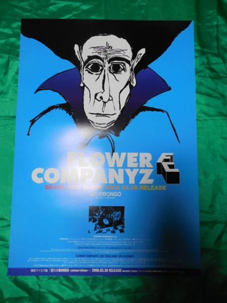 FLOWER COMPANYZ フラワーカンパニーズ 怒りのBONGO B2サイズポスター