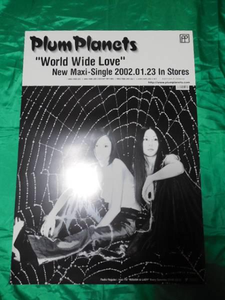 Plum Planets プラム・プラネッツ WORLD WIDE LOVE B2サイズポスター