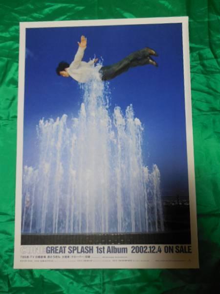 cune キューン GREAT SPLASH B2サイズポスター