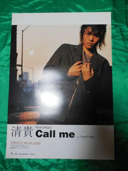 清貴 Call me B2サイズポスター