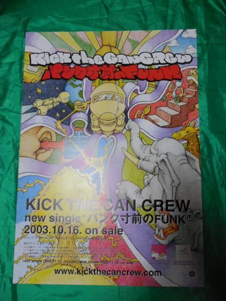 KICK THE CAN CREW キックザカンクルー パンク寸前のFUNK B2サイズポスター