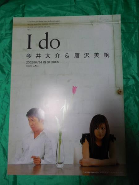今井大介&唐沢美帆 I do B2サイズポスター
