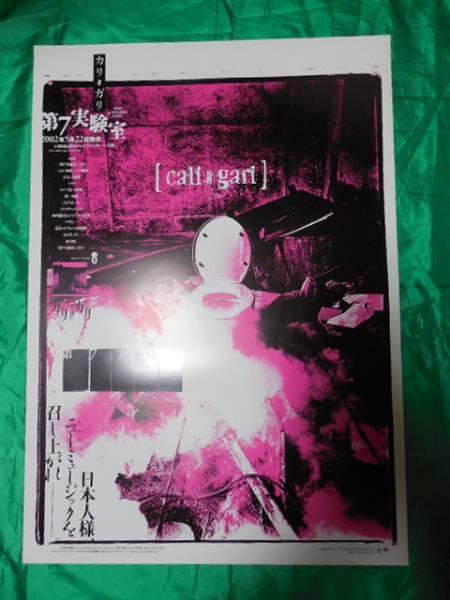 cali≠gari カリガリ 第7実験室 B2サイズポスター