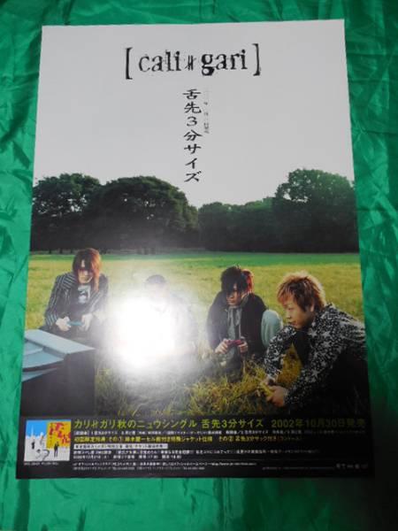 cali≠gari カリガリ 舌先3分サイズ B2サイズポスター