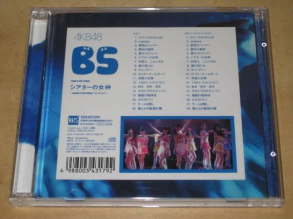 AKB48 Team B 5th Stage シアターの女神 2枚組CD _画像2