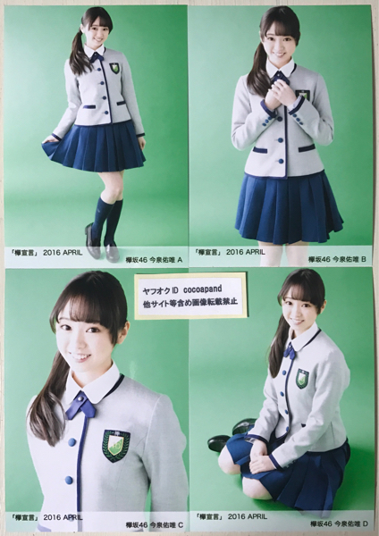 欅坂46◆今泉佑唯◆欅宣言◆APRIL 4月◆コンプ生写真4枚◆即決
