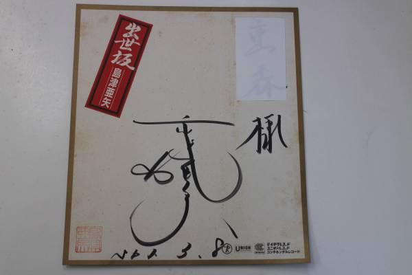 島津亜矢[出世坂]デビューからシングル第2作目/16歳当時の直筆サイン/1987年 コンサートグッズの画像