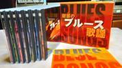 魅惑の ブルース 歌謡(日本コロムビア株)7枚組、全126曲