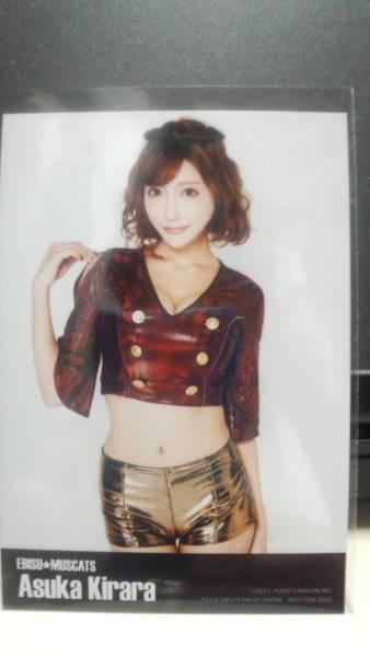 【明日花キララ】 恵比寿マスカッツ 喜怒哀楽封入写真 ライブグッズの画像