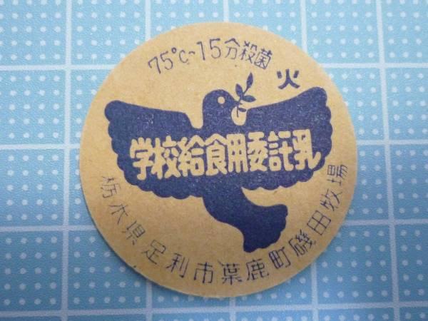 牛乳キャップ その300 学校給食用委託乳 栃木県
