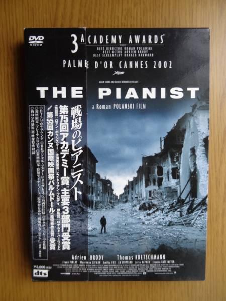 [DVD] エイドリアン・ブロディ 「戦場のピアニスト / 初回限定プレミアムBOX」