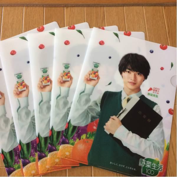 山崎賢人 クリアファイル 5枚 カゴメ 野菜生活 グッズの画像