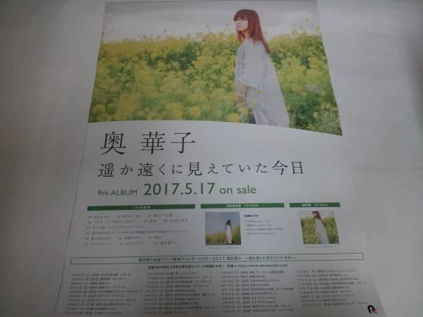 【奥華子】遥か遠くに見えていた今日 最新告知ポスター