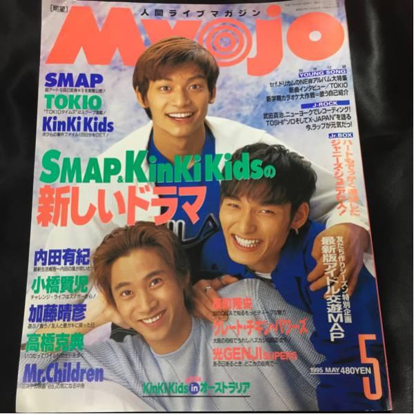 ★【送料無料】明星 Myojo 1995/5 SMAP TOKIO Kinki 付録有_画像1
