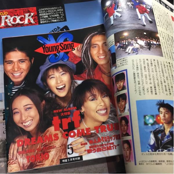 ★【送料無料】明星 Myojo 1995/5 SMAP TOKIO Kinki 付録有_画像3