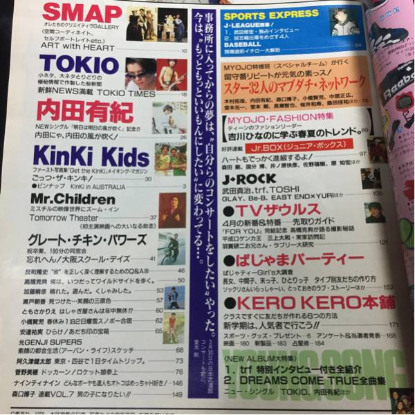 ★【送料無料】明星 Myojo 1995/5 SMAP TOKIO Kinki 付録有_画像2