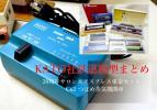 【KATO社鉄道模型】 Nゲージ・ジオラマなどおまとめセット 20周年S3006S/つばめ蒸気機関車 他 関水金属 ◎