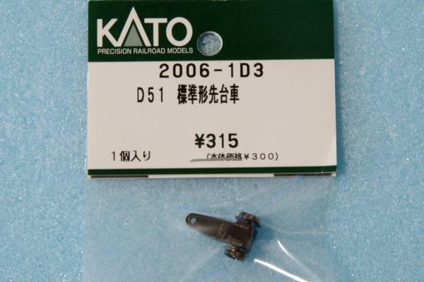 KATO D51 標準形 先台車 2006-1D3 2016 送料無料