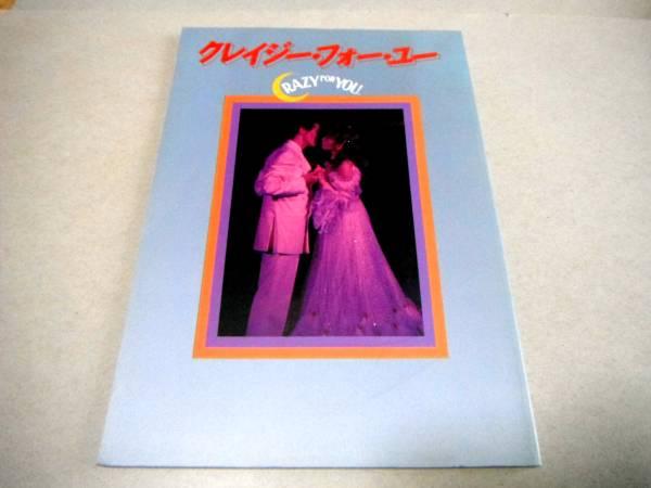 ■1997年 MBS劇場(チラシ付)「クレイジー・フォー・ユー」劇団四季公演パンフ