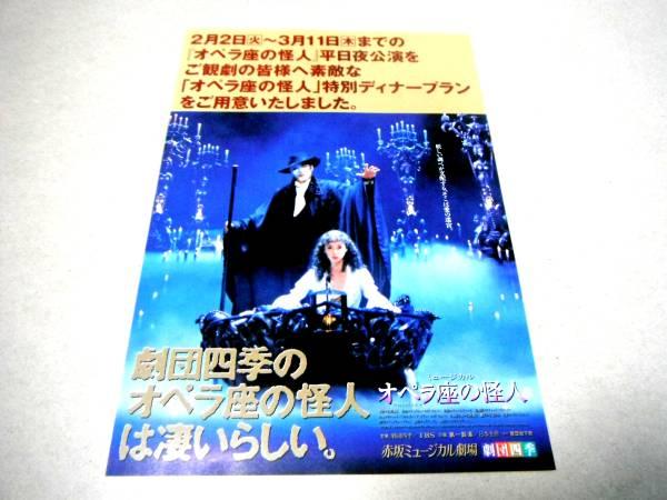 ■赤坂ミュージカル劇場「オペラ座の怪人」劇団四季チラシ