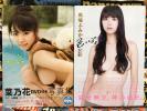 写真集2冊 菜乃花 マジなの DVD付き / 馬場ふみか 色っぽよ 生写真付き