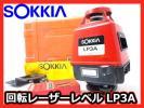 美品 ソキア SOKKIA ローティングレーザー 回転レーザーレベル LP3A 電子 ハードケース リモコン 専用袋 受光器 LPR3A 測量 計測 ⑳