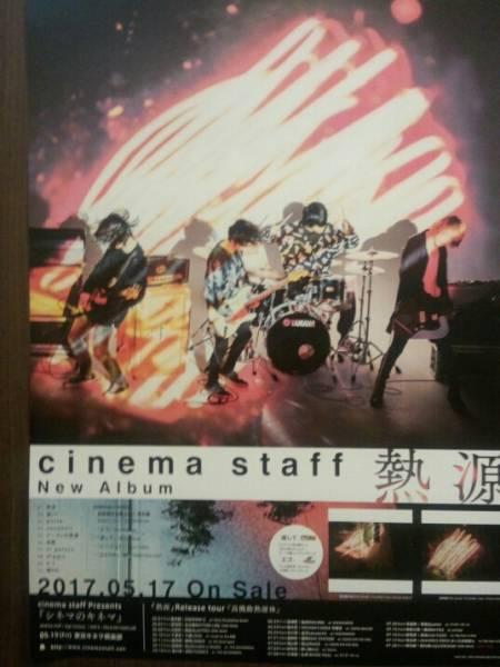 ★cinema staff「熱源」告知ポスター