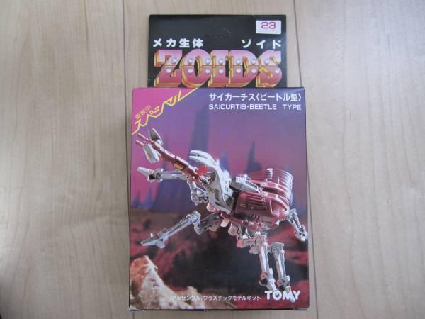メカ生体 ゾイド ZOIDS EMZ-23 サイカーチス 当時物