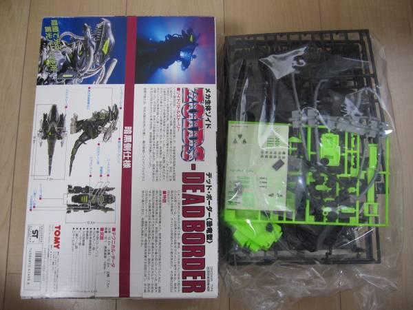 メカ生体 ゾイド ZOIDS DPZ-9 デッド・ボーダー  当時物_画像2
