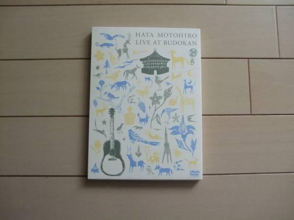 秦基博 DVD☆LIVE AT BUDOKAN 武道館 2009 ライブグッズの画像