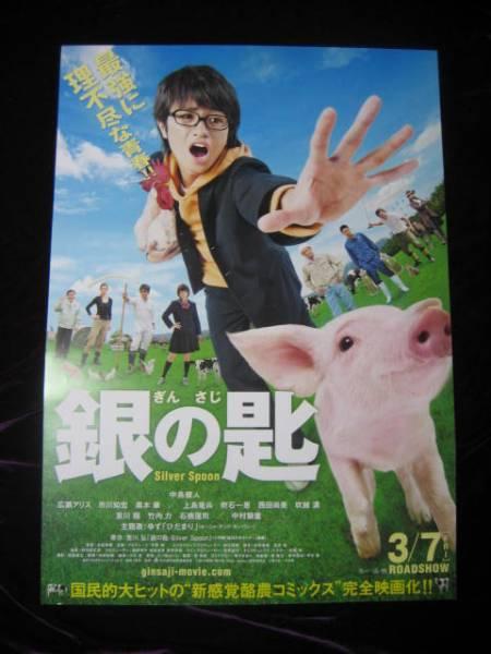 映画☆銀の匙「中島健人・広瀬アリス」ポスター グッズの画像