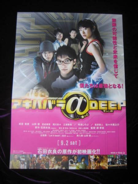 映画☆アキハバラ@DEEP「成宮寛貴・山田優」ポスター グッズの画像
