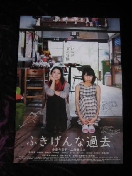 映画☆ふきげんな過去「小泉今日子・二階堂ふみ」ポスター グッズの画像