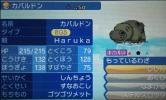 【即決】ポケモン サンムーン データ 6V 色違い カバルドン 慎重 ゴツゴツ