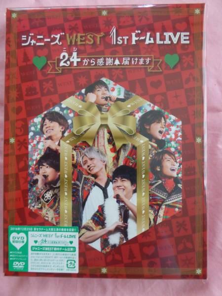 ジャニーズwest 1st ドームLIVE 24(ニシ)から感謝届けます/初回仕様(2DVD)40Pブックレット/中古美品/送料ゆうメール着払い321円~