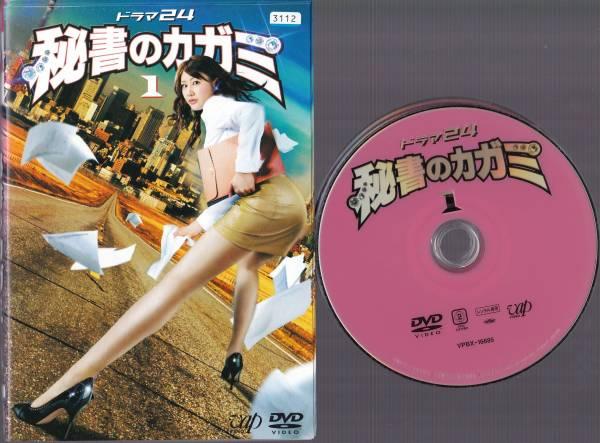 660 秘書のカガミ 全4巻 安めぐみ/鈴木亮平 レンタル版 グッズの画像