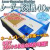 40W 卓上型 オールインワン 一体型 レーザー加工機 (モデル3020) 印鑑 ネームプレート 自作 家庭用