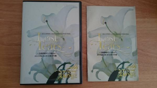 ☆☆☆希少☆☆☆ Royz ロイズ Lost Tears 2013 DVD ライブグッズの画像