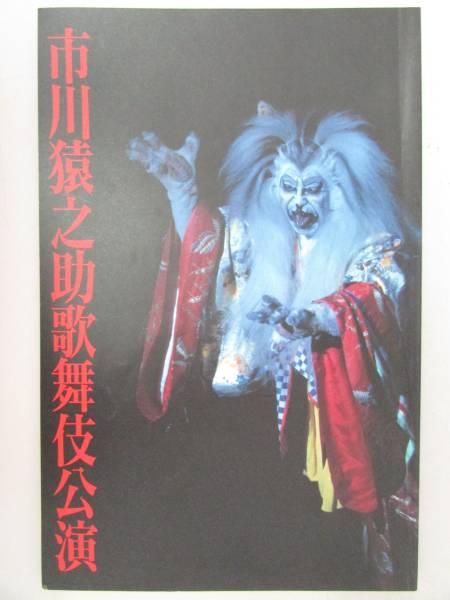 ◎ 送料無料 ◎ ★ 公演パンフレット ★ 【市川猿之助歌舞伎公演】 平成4年1月