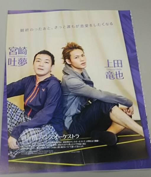 上田竜也 風間俊介★「STAGE SQUARE vol.26」 切り抜き 5P+4P