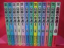 即決1000円★島根の弁護士 あおきてつお 全13巻セット ★