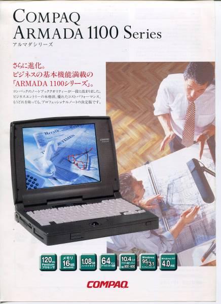 【COMPAQ】ARMADA1100シリーズのカタログ_ARMADA1100シリーズのカタログ