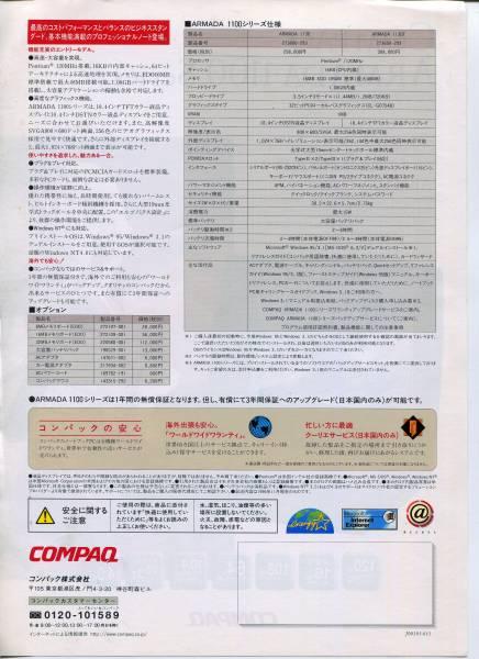 【COMPAQ】ARMADA1100シリーズのカタログ_裏面